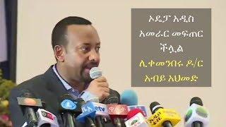 Ethiopia: የኦዴፓ አዲሱ አመራር ኢትዮጵያን ወደ ፊት ማራማድ በሚያስችል መልኩ የተደራጀ ነው ሲሉ ዶ/ር አብይ አህመድ ገለጹ