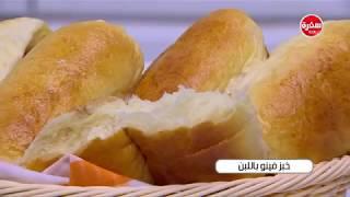 خبز فينو بالبن | نجلاء الشرشابي