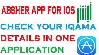 ABSHER-ابشر - CHECK YOUR IQAMA DETAILS IN ABSHER APPLICATION
