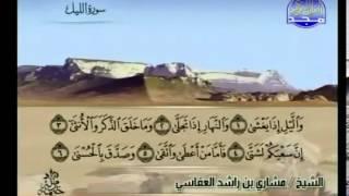 جزء عم - قصار السور :: مشاري بن راشد العفاسي Al Majd3