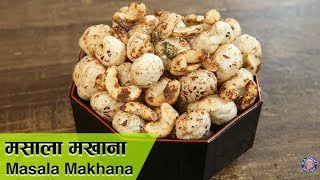 Masala Makhana Recipe | Navratri Recipe | Makhana Namkeen Recipe | Puffed Lotus Seeds | Upasana