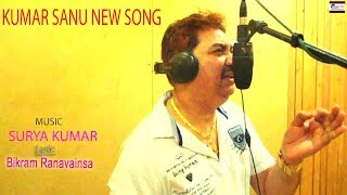 Kumar Sanu 2017 New Song  Sathire Sathire  Video