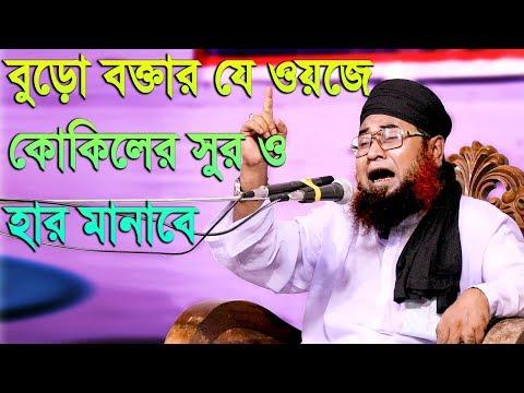 Xxx Mp4 Bangla Waz 2018 বুড়ো বক্তার যে ওয়াজে কোকিলের সুর ও হার মানাবে Maulana Azizul Islam Jalali 3gp Sex