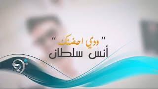 Anas Sultan - Wade Athnk (Official Lyrics Audio)   انس سلطان - ودي احضنك - اوديو
