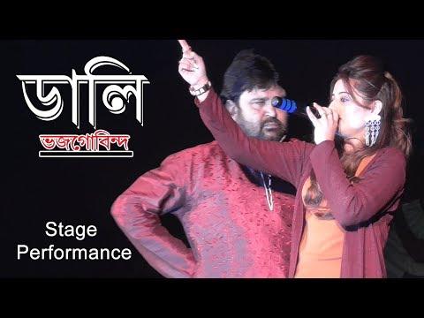 Xxx Mp4 Dali Stage Performance Jotoi Ghuri Ora Rate ভজ গোবিন্দ Star Jalsha Amtala 2018 3gp Sex