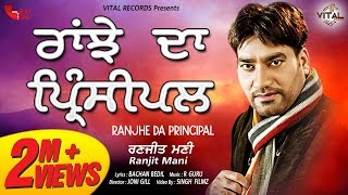 Brand New Song - Ranjhe Da Principal - Ranjit Mani - Punjabi Songs - HD Music Video
