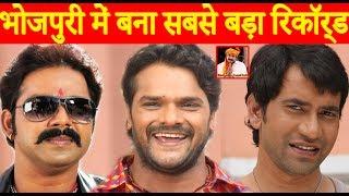 भोजपुरी में बना सबसे बड़ा रिकॉर्ड Pawan Singh Rate Diya Buta Ke Bhojpuri News
