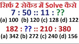 Reasoning : Analogy Test Reasoning Tricks in hindi | SSC CGL 2017 | SSC CPO 2017 | SSC CGL TIER 1
