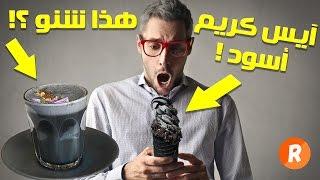 ايس كريم اسود وقهوة لاتيه سوداء   لن تصدق سر النكهة !