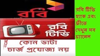 রবি টিভি হ্যাক করুন এবং ফ্রীতে দেখুন সব চ্যানেল || Hack Robi Tv And watch all Channel