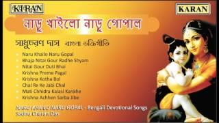 Shrikrishna Bhajan   Naru Khailo Naru Gopal   Sadhu Charan Das   Bengali Devotional Songs