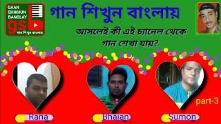 ভক্তদের গাওয়া গান-৩; Gaan Shikhun Banglay; গান শিখুন বাংলায়; Learn Music in Bangla; gsb