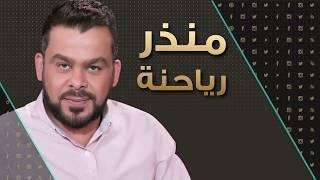 ET بالعربي – Star Track منذر رياحنه
