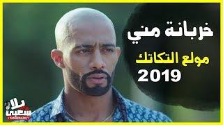 مهرجان خربانة مني | صحاب باعو العشرة - اغنية حزينة جدا (مهرجانات 2019) يلا شعبي