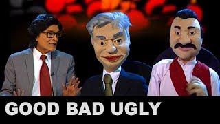 """""""ඇඳුමෙන් නෙමෙයි ප්රවීණ වෙන්න ඕනේ වැඩ වලින්""""  - Good Bad Ugly with Sydney Chandrasekara - 17/10/2019"""
