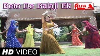 बेटो दे बालाजी एक दुखड़ा बांझड़ी का मेट | Rajasthani Folk Songs