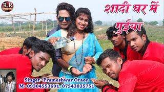 Shadi Ghar Me | शादी घर में | New Nagpuri Song Video | Singer- Prameshwar Oraon