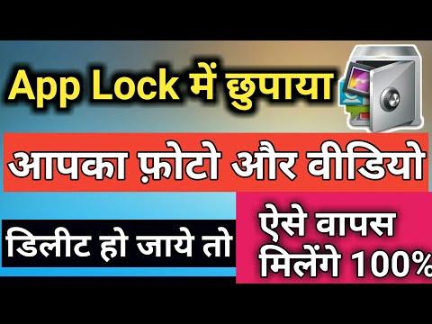 Xxx Mp4 App Lock Se Delete Video Photo Wapas Kaise Nikale How To Recover Delete Photo Video 3gp Sex