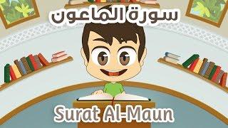 Quran for Kids: Learn Surah Al-Maun - 107 - القرآن الكريم للأطفال:  تعلّم سورة الماعون