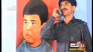 Dehshat | Saraiki Stage Drama | Part 01 | 2004