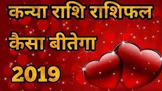 कन्या राशि राशिफल 2019 Vigro horoscope 2019 in hindi Kanya Rashi Rashifal 2019