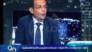 #90 دقيقة - الإخوان لم يخترقو جهاز المخابرات وسقوط جهاز أمن الدولة بعد ثورة يناير أضاف عبأ علينا