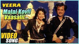 Malai Kovil Vaasalil Video Song | Veera Tamil Movie | Rajinikanth | Meena | Ilayaraja | Music Master
