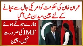 Pakistan Receives Financial Backing Guarantee From China to Avoid an IMF Bailout Package