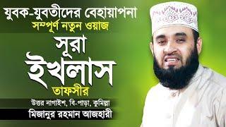 সূরা ইখলাস এর তাফসীর শুনে কলিজা ঠান্ডা   Surah Al Ikhlas Tafsir   Bangla Waz   Mizanur Rahman Azhari