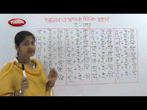 Xxx Mp4 Bengali Alphabet Bengali Alphabet Learning For Children Learn Alphabet Preschool Bornomala 3gp Sex