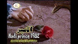 دمى تشيكي رحلة الأمير 1982