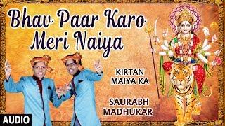 Bhav Paar Karo Meri Naiya I Devi Bhajan I SAURABH, MADHUKAR I Full Audio Song I Kirtan Maiya Ka