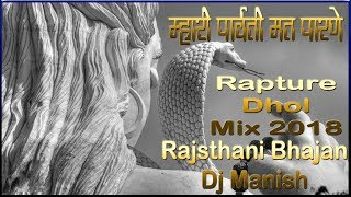 म्हारी पार्वती मत परनै -Mhari Parvati Mat Parne {Hit Rajasthani Lok Geet Rapture Mix} DJ Manish