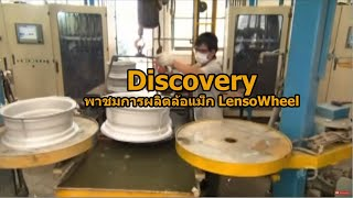 LENSO : ทีม Discovery ชมการผลิตล้อแม็ก Lenso