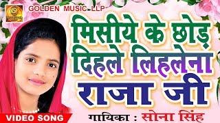 Sona Singh Latest Bhojpuri || Dihale Lihalena Raja Ji || Sendura Dale Khatir || New Bhojpuri