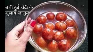 झटपट बची हुई रोटी से बनाये गुलाब जामुन | Leftover Roti | Basi Roti Recipe | Basi Roti Gulab Jamun