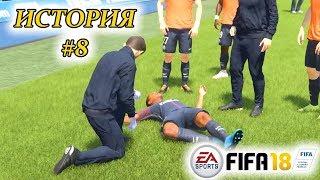 Прохождение FIFA 18 История #8 Новое испытание