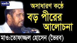 বড় পীরের আলোচনা | Mawlana Tofazzal Hossain | Bangla Waz | Azmir Recording | 2017