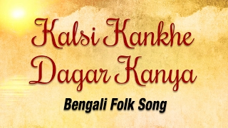 Kalsi Kankhe Dagar Kanya | Ami Palli Banglar Cheley | Bengali Folk Songs - Baul