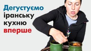 Чи смакує іранська кухня українським велосипедистам (№18)