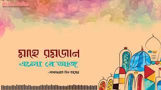 মাহে রমজান এলো রে আজ । Mahe Ramzan Elo Re Aaj