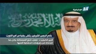خادم الحرمين الشريفين يتلقى برقية من أمير الكويت