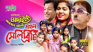 অরিজিনাল ভাদাইমা আহসান আলি এখন সেলিব্রিটি | celebrity | Original Vadaima Ahsan Ali Koutuk 2019