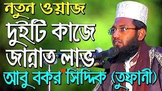 New Bangla Waz 2018 Sayem Abu bokor siddiki tufani waz mahfil - বাংলা ওয়াজ আবু বকর সিদ্দিকী তুফানী