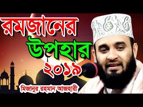 Xxx Mp4 রমজানের উপহার । মিজানুর রহমান আজহারী । Bangla Waz 2019 Mizanur Rahman Azhari 3gp Sex