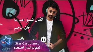 شعيل عبدالله - غريبة شلون (حصرياً) | 2018 | (Shaheel Abdullah - Ghariba Shlwn (Exclusive
