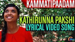 Kathirunna Pakshi LYRICAL| Kammatipaadam Malayalam Movie |Dulquer Salmaan,Vinayakan,Rajeev Ravi