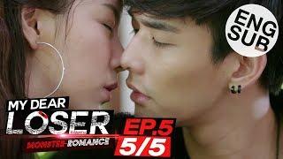 [Eng Sub] My Dear Loser รักไม่เอาถ่าน   ตอน Monster Romance   EP.5 [5/5]