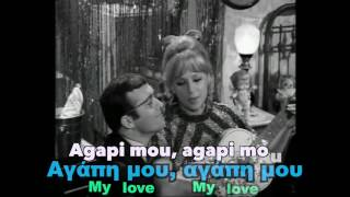 Aliki Vougiouklaki - Agapi mou/Αλίκη Βουγιουκλάκη - Αγάπη μου In Greek English and Latinised Greek