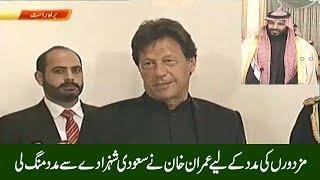 PM Imran Khan Request Muhammad Bin Salman to help Pakistani Labour